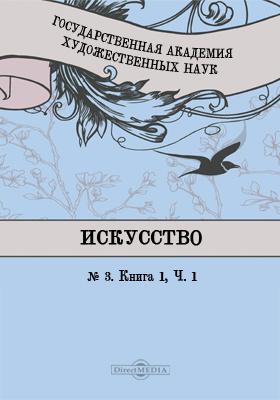 Искусство, № 3. Книга 1, Ч. 1