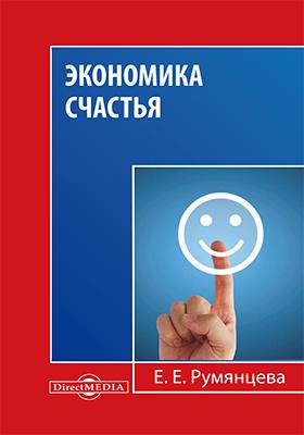 Экономика счастья: монография