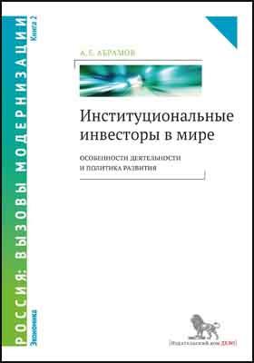 Институциональные инвесторы в мире: особенности деятельности и политика развития: монография : в 2 кн. Кн. 2