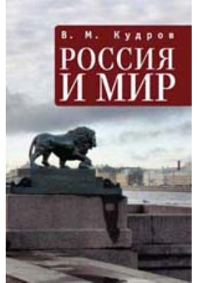 Россия и мир: Экономика России в мировом контексте