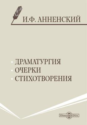 Драматургия.Очерки.Стихотворения: художественная литература