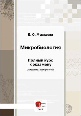 Микробиология : полный курс к экзамену: учебное пособие