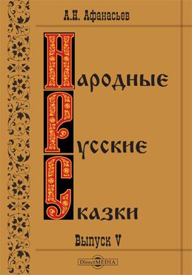 Народные русские сказки. Т. 5