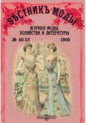 Вестник моды. 1900. № 40-52