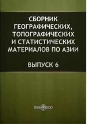 Сборник географических, топографических и статистических материалов по Азии: журнал. 1883. Вып. 6