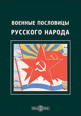Военные пословицы русского народа : Сборник пословиц и крылатых слов