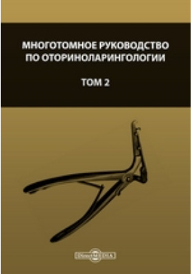 Многотомное руководство по оториноларингологии. Т. 2. Болезни уха