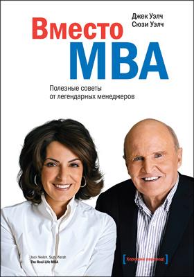 Вместо MBA : полезные советы от легендарного менеджера
