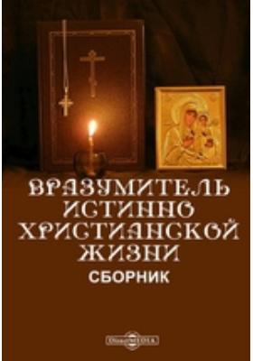 Вразумитель истинно христианской жизни : сборник