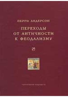Переходы от античности к феодализму: монография