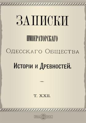 Записки Императорского Одесского Общества истории и древностей. Т. 22