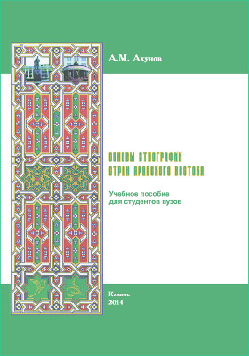Основы этнографии стран Арабского Востока: учебное пособие для студентов вузов