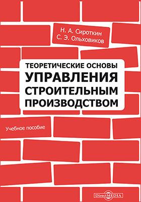 Теоретические основы управления строительным производством: учебное пособие