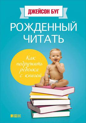 Рожденный читать : Как подружить ребенка с книгой