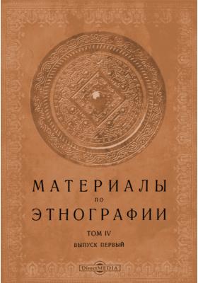 Материалы по этнографии. Т. 4, Вып. 1