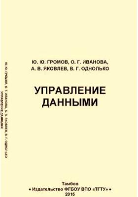 Управление данными: учебник