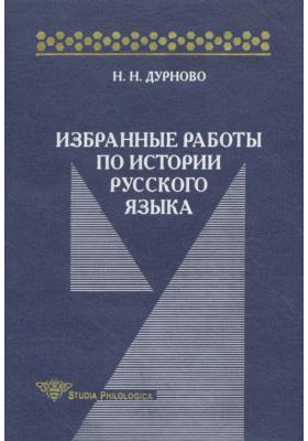 Избранные работы по истории русского языка