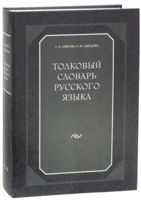 Толковый словарь русского языка : 80000 слов и фразеологических выражений. 4-е издание, дополненное