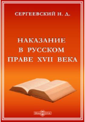 Наказание в русском праве XVII века: монография