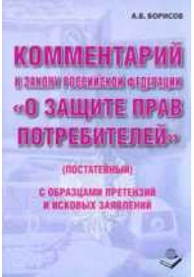 Комментарий к Закону РФ