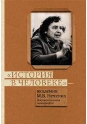 """""""История в человеке"""" – академик М. В. Нечкина"""