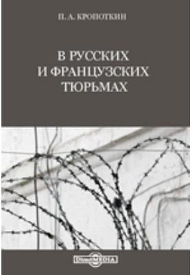 В русских и французских тюрьмах. Т. 4