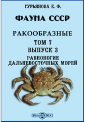 Фауна СССР. Ракообразные. Равноногие дальневосточных морей. Т. 7, Вып. 3