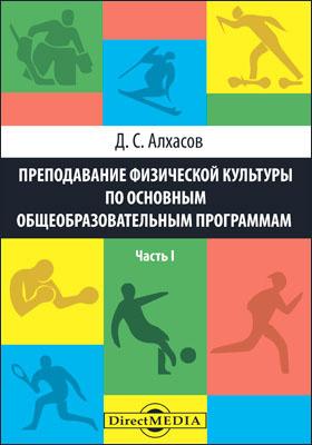 Преподавание физической культуры по основным общеобразовательным программам: сборник учебно-методических материалов : в 2 ч., Ч. 1