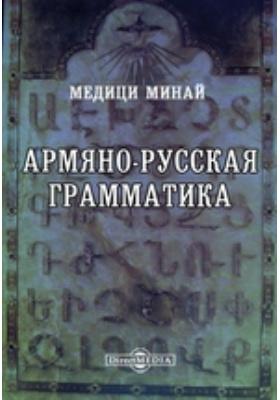 Армяно-русская грамматика