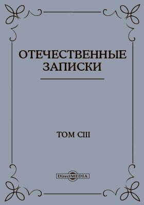 Отечественные записки. 1855: учено-литературный журнал. Т. 103. Кн. 11