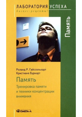 Память. Тренировка памяти и техники концентрации внимания = Memory - Gedachtnistraining und Konzentrationstechniken : 9-е издание, стереотипное