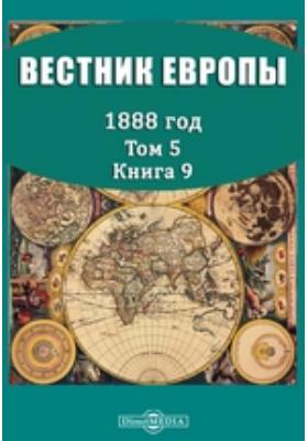Вестник Европы: журнал. 1888. Т. 5, Книга 9, Сентябрь