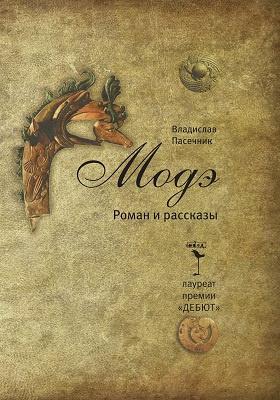 Модэ: художественная литература