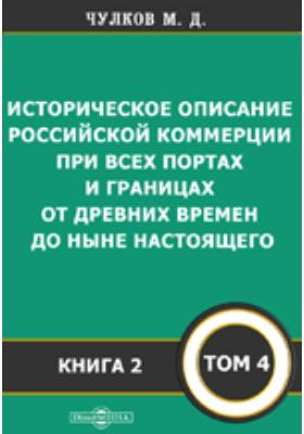 Историческое описание Российской коммерции : при всех портах и границах от древних времен до ныне настоящего. Т. 4, Кн. 2