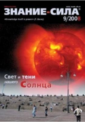 Знание-сила. 2008. № 9