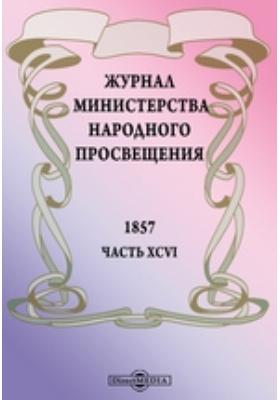 Журнал Министерства Народного Просвещения. 1857, Ч. 96