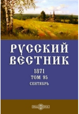 Русский Вестник: журнал. 1870. Том 95. Сентябрь