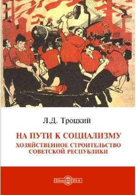 На пути к социализму. Хозяйственное строительство Советской республики