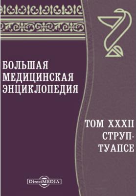 Большая медицинская энциклопедия: энциклопедия. Т. XXXII. Струп-Туапсе