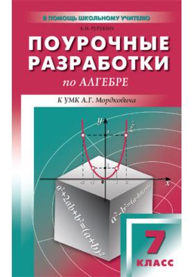 Поурочные разработки по алгебре. 7 класс