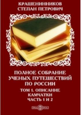 Полное собрание ученых путешествий по России. Т. 1. Описание Камчатки, Ч. 1. и 2