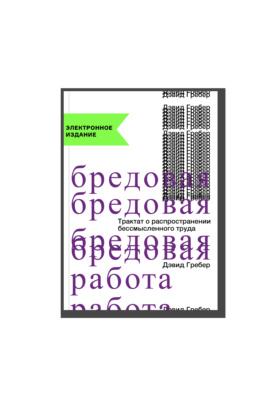 Бредовая работа. Трактат о распространении бессмысленного труда: научно-популярное издание