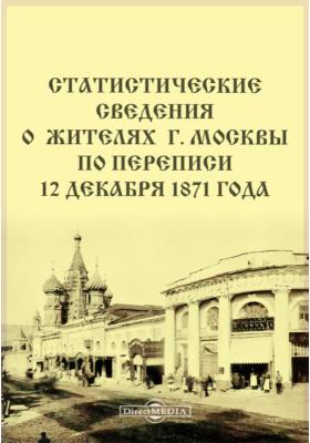 Статистические сведения о жителях г. Москвы по переписи 12 декабря 1871 года