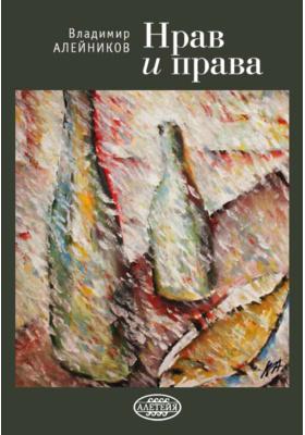 Нрав и права: художественная литература