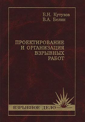 Проектирование и организация взрывных работ: учебник