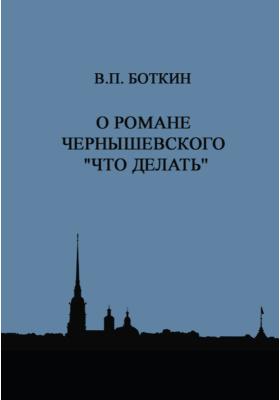 """О романе Чернышевского """"Что делать?"""""""