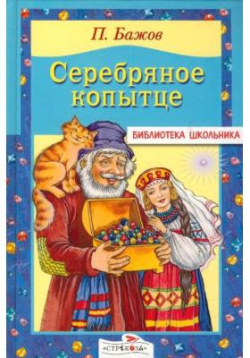 Серебряное копытце : Уральские сказы