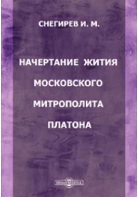 Начертание жития Московского митрополита Платона: духовно-просветительское издание