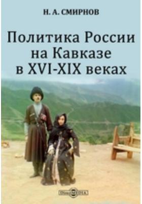 Политика России на Кавказе в XVI-XIX веках
