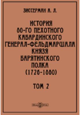 История 80-го пехотного Кабардинского генерал-фельдмаршала князя Барятинского полка (1726-1880): публицистика. Т. 2